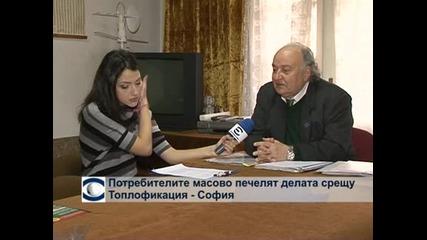 """Потребители масово печелят дела срещу """"Топлофикация - София"""""""