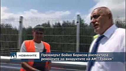 """Премиерът Бойко Борисов инспектира ремонтите на виадуктите на АМ """"Тракия"""""""