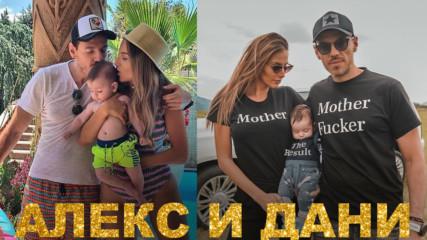Алекс и Дани Петканови - Семейна идилия и щура любов