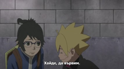 Boruto - Naruto Next Generations - 25 [ Бг Субс ] Вградени