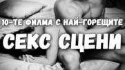 10-те филма с най-горещите секс сцени