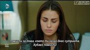 Любов (ask) еп.13-1 Бг.суб.~ Финал