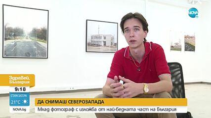 Българин се върна от Лондон, за да заснеме Северозападна България