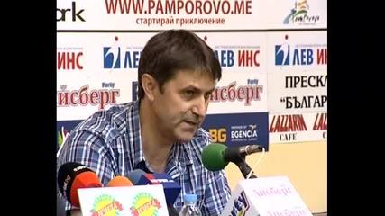 Пресконференция на Пирин Благоевград преди старта на А група