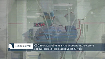 СЗО няма да обявява извънредно положение заради новия коронавирус от Китай