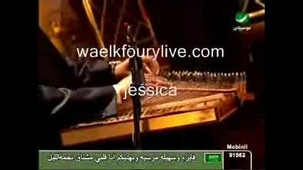 Wael Kfoury - Ra7khbrek