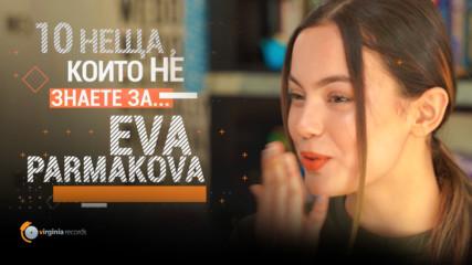 10 неща, които не знаете за EVA PARMAKOVA
