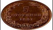 Най-уникалните български монети от периода (1881-1943 г.) Трета част - Vbox7