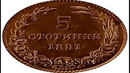 Най-уникалните български монети от периода (1881-1943 г.) Трета част