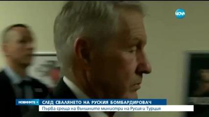 Първа среща на външните министри на Русия и Турция