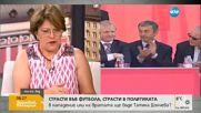 Дончева: Искам в любимия ми Левски да стане това, което в ЦСКА