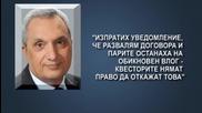 Признанието на Костов за подменения договор с Ктб
