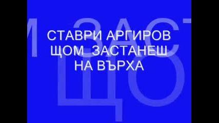 Bg Retro Folk + Ставри Аргиров - Щом застанеш на върха - Мр3 Dj Riga Mc Bulgaria. Vbox7