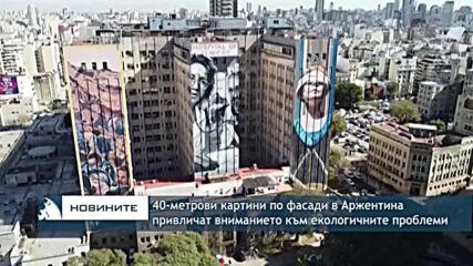 40-метрови картини по фасади в Аржентина привличат вниманието към екологичните проблеми