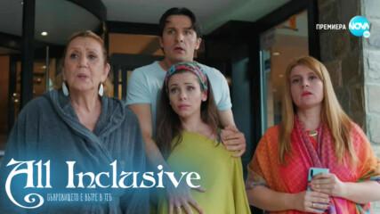All Inclusive - Епизод 9, Сезон 2