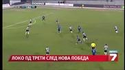 """""""а"""" група 17 кръг Локомотив Пловдив - Черно Море 1:0"""