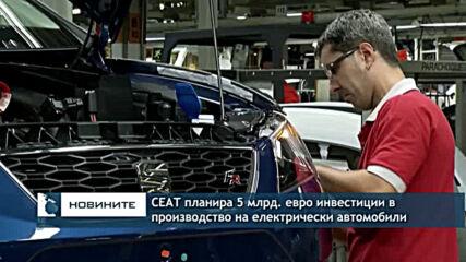 СЕАТ планира 5 милиарда евро инвестиции в производство на електрически автомобили