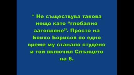 15 Истини За Бойко Борисов