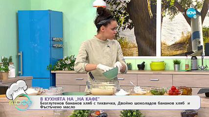 Рецептата днес: безглутенов бананов хляб и двойно шоколадов бананов хляб- На кафе (23.02.2021)