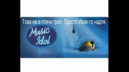 Music Idol Zagubi Mnogo S Izgonvaneto Na Vankata (ivan angelov)