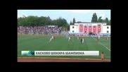 Голът на Хасково срещу Лудогорец 19.07.2014