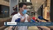 Масирани проверки и солени глоби за неспазване на противоепидемичните мерки на закрито