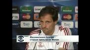 """Касано ще бъде единственото попълнение на """"Милан"""""""