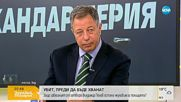Бивш директор на НСБОП за убийството на Пелов: Полицията не си е свършила работата