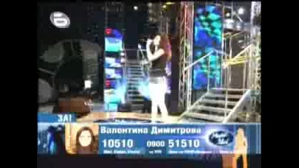 Валентина Димитрова - S.o.s