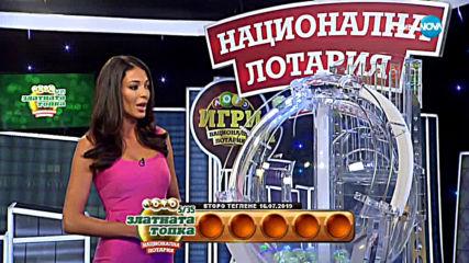 """Теглене на играта Лото 5/35 """"Златната топка"""" - 16.07.2019г."""