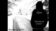 Lyric - Мислиш ли за мен ( Excellence Music)