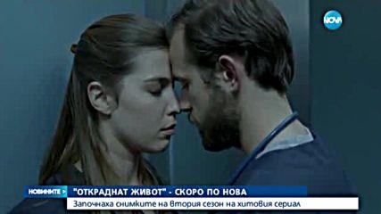 """Започнаха снимките на втория сезон на """"Откраднат живот"""""""