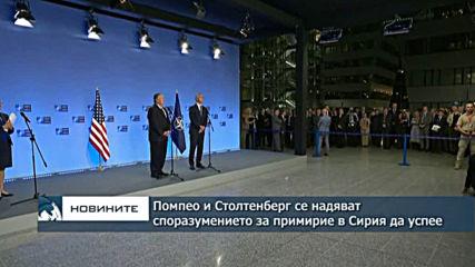 Помпео и Столтенберг се надяват споразумението за примирие в Сирия да успее