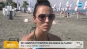 Бургазлии с подписка срещу нудистите на плажа