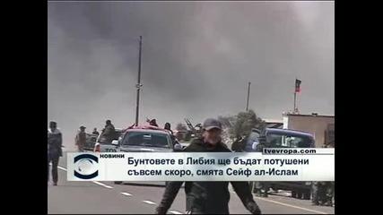 Бунтовете в Либия ще бъдат потушени до 48 часа, смята Сейф ал Ислам