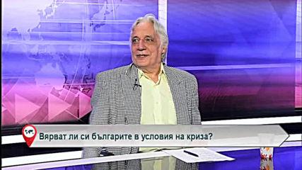 Вярват ли си българите в условия на криза?