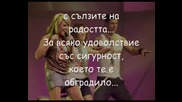 Cascada - Truly Madly Deeply с Бг Превод