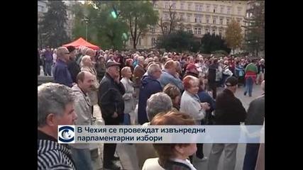 В Чехия се провеждат извънредни парламентарни избори