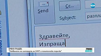 Емил Радев: Хакването на системата на НАП е политическа поръчка