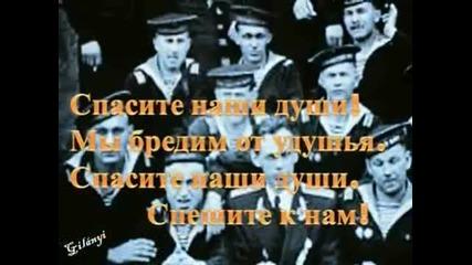 Владимир Висоцки - Спасете Нашите Души! (sos!)