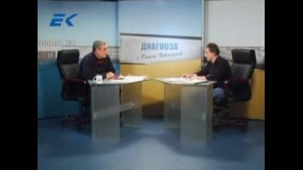 Диагноза с Георги Ифандиев 30.01.2012г.