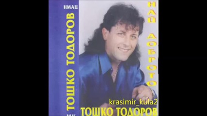 Тошко Тодоров - Доларите Падат