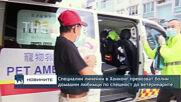 Специални линейки в Хонконг превозват болни домашни любимци по спешност до ветеринарите