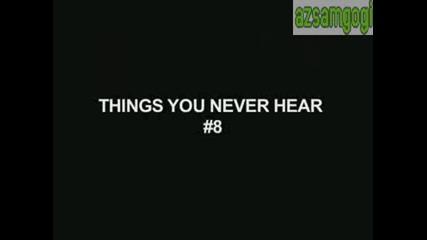 Неща,  които никога няма да чуеш