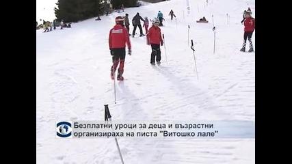 """Безплатни ски уроци за деца и възрастни организираха на писта """"Витошко лале"""""""