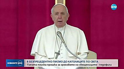 Папата моли за прошка за скандалите със свещеници педофили