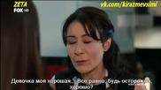 Сезонът на черешите - 14 еп. (kiraz mevsimi - rus subs)