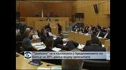 """""""Тройката"""" се е съгласила с предложението на Кипър за 20-процентен данък върху депозитите"""