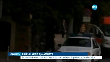 Полицията на крак заради съмнения за бомба край джамията в София