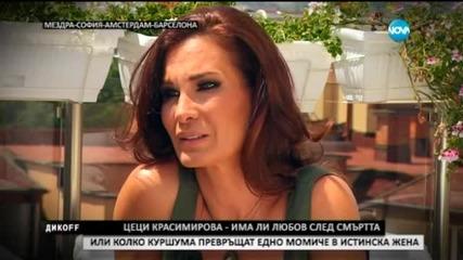 Сашо Диков представя Цеци Красимирова - Дикoff (28.06.2015г.)